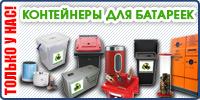 Контейнеры для сбора батареек!