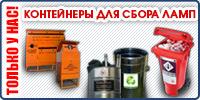 Контейнеры для сбора люминесцентных ртутьсодержащих ламп