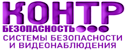 КОНТР-Безопасность: Системы безопасности и видеонаблюдения