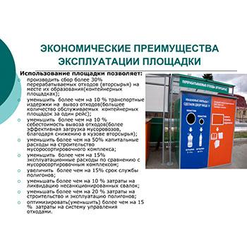 Мини-комплекс для раздельного сбора мусора несортированный и вторсырье МК-1.4