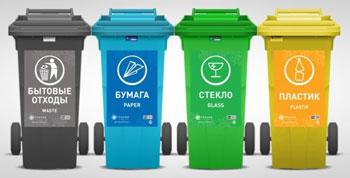 Пластиковые контейнеры для раздельного сбора мусора, 120л.