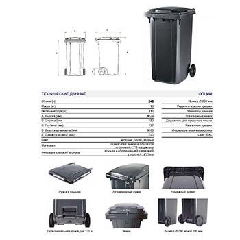 Мусорный контейнер MGB-240