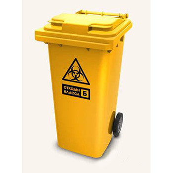 Контейнер для медицинских отходов 120 литров