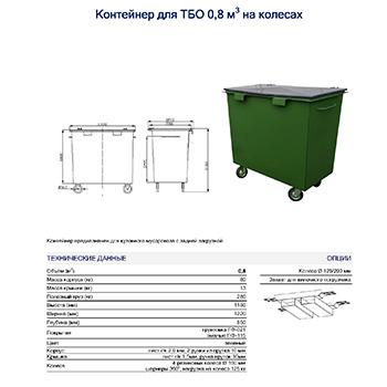 Металлический контейнер 0,8м3