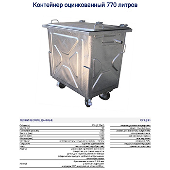 Оцинкованный евро контейнер 770л.