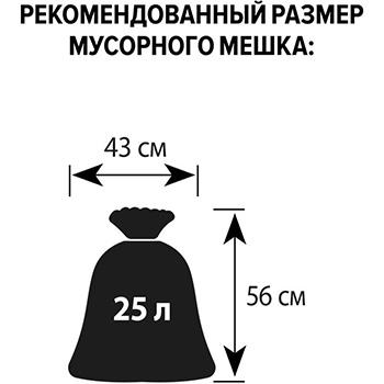 Корзина для мусора с держателем СТАММ 12л