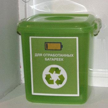 Контейнер для отработанных батареек 20л. (ИДЕЯ)