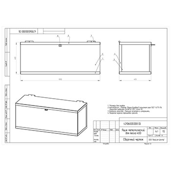 Ящик для песка 400x1000x400