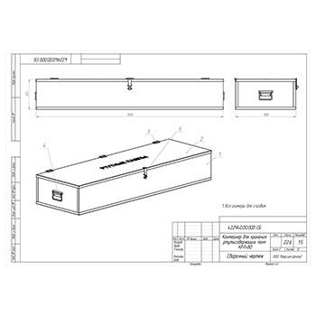 Контейнер для сбора ртутьсодержащих ламп КРЛ-80
