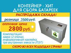 Ящик для сбора батареек (ХИТ)
