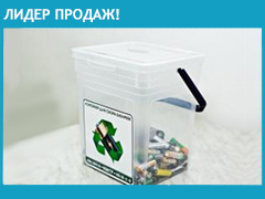Контейнер для сбора батареек 8 л. (ВкусВилл)