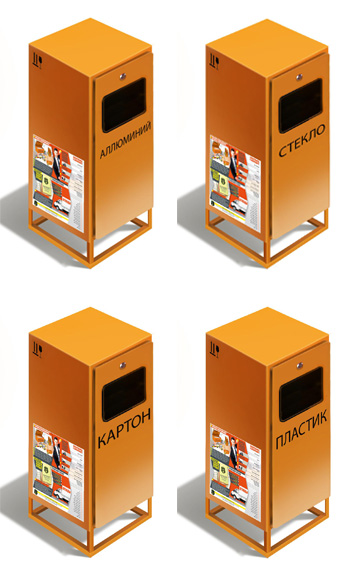 Контейнер КРЛ-СПАК 1 для сбора аллюминия, картона, пластика, стекла