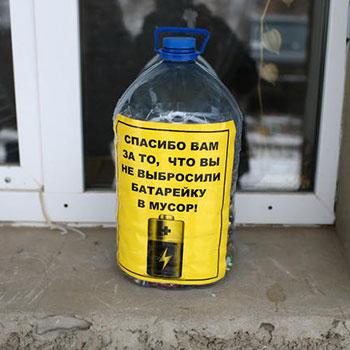 Бутыль для сбора батареек