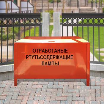 Контейнер металлический для транспортировки ртутьсодержащих ламп КРЛ-СГ-ПЛ