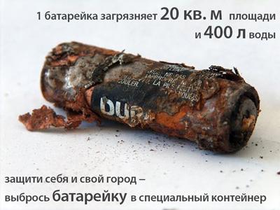 Утилизация батареек в Москве