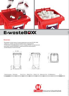 E-wasteBOXX - контейнер для электроотходов (Henkel) 120 л.