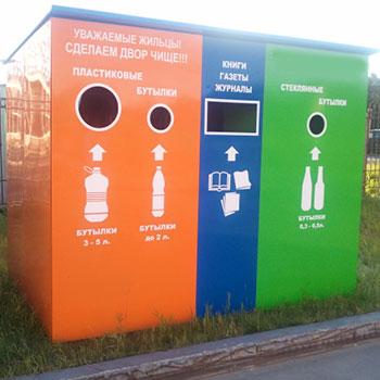 Мини-комплекс для раздельного сбора мусора трех видов отходов МК-1.3