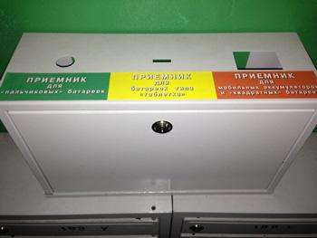 Контейнер для сбора батареек ХИТ (ящик)