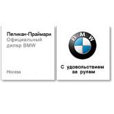Пеликан-Праймари (Официальный дилер BMW)
