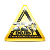 Сеть магазинов электроинструмента «220 Вольт»