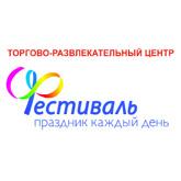 ТРЦ «Фестиваль»
