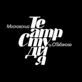 Московский театр п/р О. Табакова