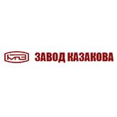 ОАО «МПЗ им. В.А. Казакова»