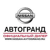 Автосалон Автогранд (Nissan)