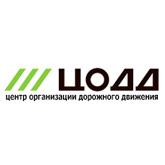 ГКУ Москвы Центр организации дорожного движения Правительства Москвы