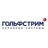 ЗАО «ГОЛЬФСТРИМ охранные системы»