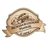 ОАО «Велозаводский рынок»