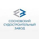 ОАО «Сосновский судостроительный завод»