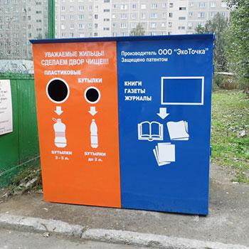 Контейнер для раздельного сбора мусора ЭКО2