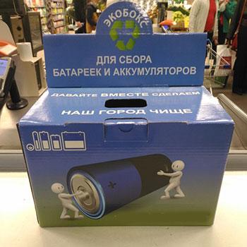 Картонные Экобоксы для батареек