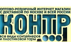 КОНТР - все виды контейнеров и пластиковой тары