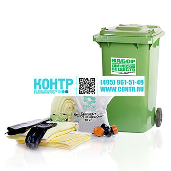 Набор ЛАРХВ SKA-120 при ликвидации химически агрессивных веществ