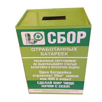 Контейнер для сбора батареек (СБОР)
