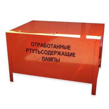 Металлический контейнер для транспортировки ртутьсодержащих люминесцентных ламп КРЛ-СГ-ПЛ