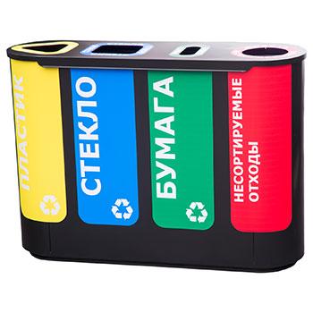 Урна для раздельного сбора мусора четырехсекционная Акцент-4 (Россия)