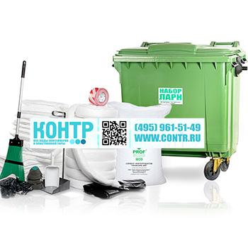 Комплект ЛАРН SK-660 для ликвидации разливов нефти нефтепродуктов