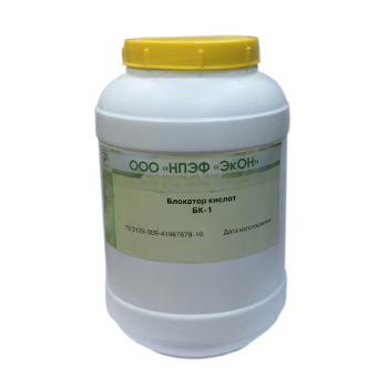 Блокатор кислот БК-1