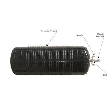 Пневмозаглушка, герметизатор для трубы 200-350 мм