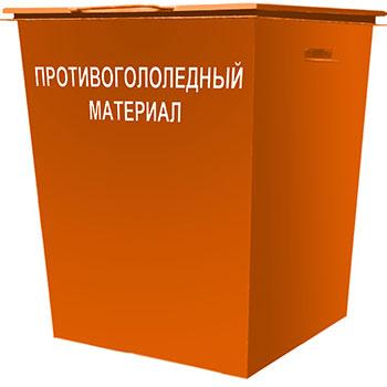 Контейнер для аварийного запаса противогололедного материала (с крышкой)