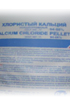 Антигололедный реагент (хлористый кальций) 25кг
